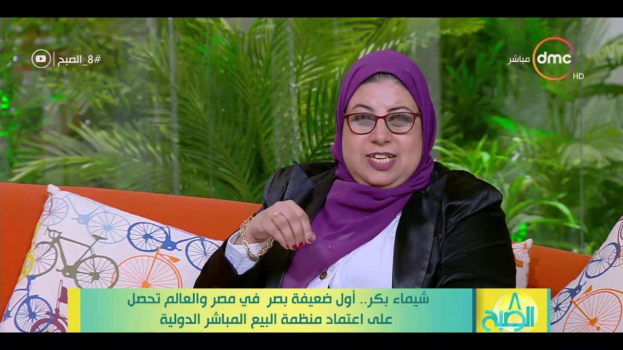 8 الصبح - شيماء بكر توضح تفاصيل فريق البيع المباشر