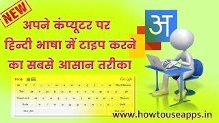 हिंदी टाइपिंग सीखने का एकदम नया और शानदार तरीका https://www.google.com/inputtools/windows/ कीबोर्ड...