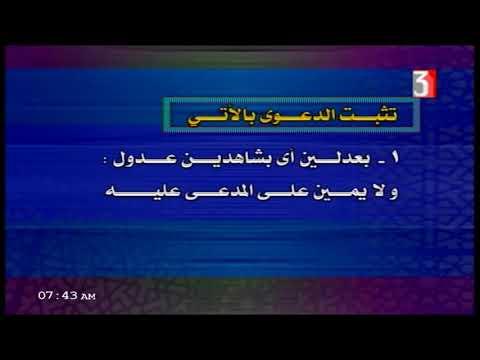 فقه مالكي للثانوية الأزهرية ( تابع الأحكام المتعلقة بالمدعى عليه ) د بشير عبد الله علي 01-02-2019