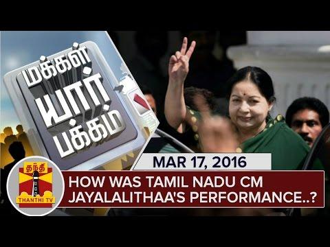 Makkal-Yaar-Pakkam--Opinion-Polls-and-Analysis-17-03-2016--ThanthI-TV