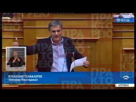 Ομιλία Ευκλείδη Τσακαλώτου στη βουλή για τον Προϋπολογισμό 2018