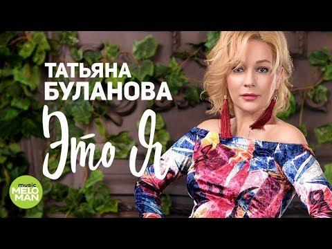 Татьяна Буланова - Это я (Альбом) 2018
