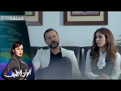 Episodِe 28 - Alwan Al Teef Series | الحلقة الثامنة وعشرون - مسلسل ألوان الطيف