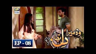 Video Woh Mera Dil Tha Episode 8 - 11th May 2018 - ARY Digital Drama MP3, 3GP, MP4, WEBM, AVI, FLV Oktober 2018