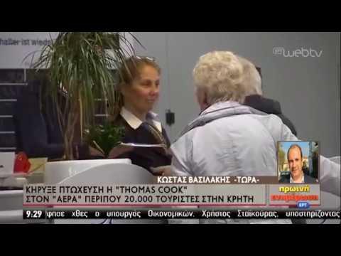 Κήρυξε πτώχευση η Thomas Cook | 23/09/2019 | ΕΡΤ