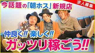 朝ホスで働こう♪ 歌舞伎町Lilac ~junkie~求人動画