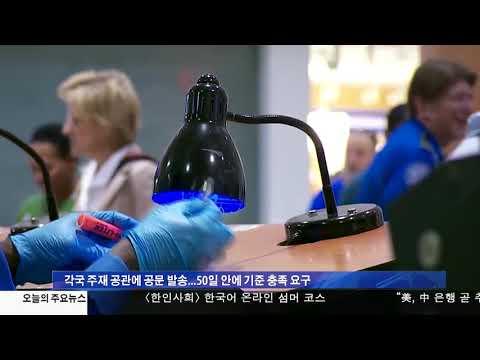 美, 강화된 비자심사 기준 각국에 통보  7.13.17 KBS America News