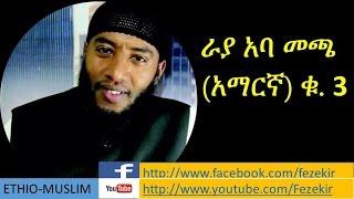 RAYYAA ABBA MACCA| Vol 3  Amharic  Nashida