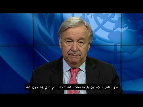 UN Secretary-General Video Message on World Refugee Day_20 June
