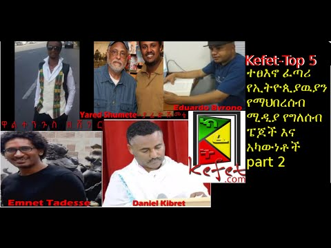 KEFET TOP 5 - Five Most influential Facebook users in Ethiopia