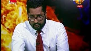 Satana Sirasa TV 23rd August 2017