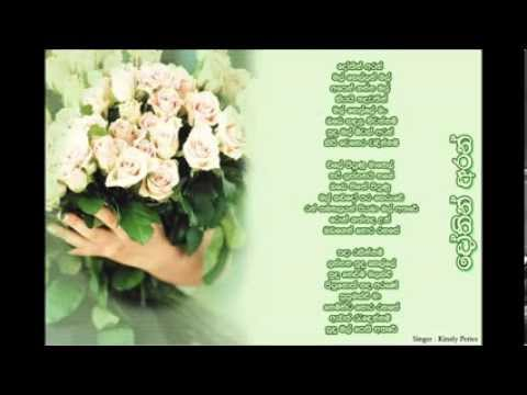 Kingsly Peries - Dothin Aran Mal (видео)