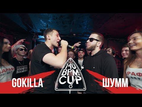 140 BPM CUP: Gokilla vs. Шумм