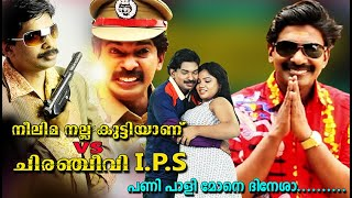Neelima Nallakuttiyanu VS Chiranjeevi IPS Song - Santhosh Pandit