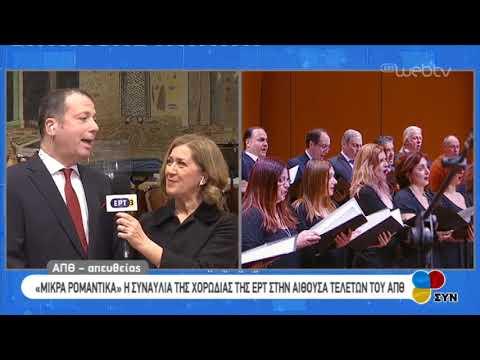 Η χορωδία της ΕΡΤ στην αίθουσα τελετών του ΑΠΘ | 16/01/2020 | ΕΡΤ