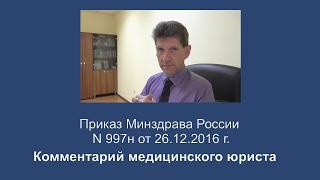 Приказ Минздрава России от 26 декабря 2016 года N 997н