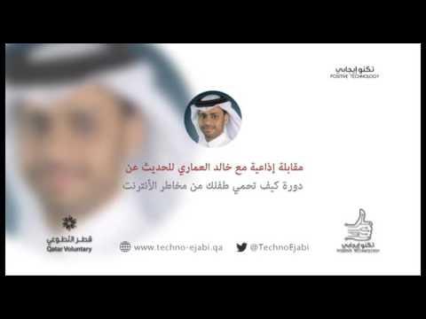 اذاعه قطر ومقابله خالد العماري من تكنو ايجابي عن ورشه حمايه الاطفال من مخاطر الانترنت