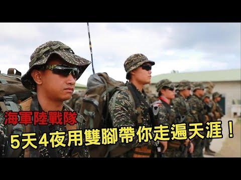 【海軍陸戰隊5天4夜用雙腳帶你走遍天涯!】陸戰長行軍訓練|青年日報