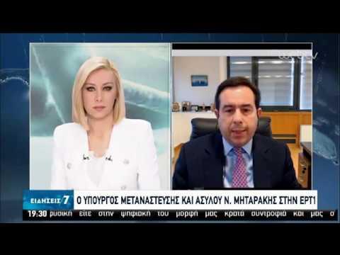 Ο υπουργός Μετανάστευσης & Ασύλου, Ν. Μηταράκης, στην ΕΡΤ | 23/04/2020 | ΕΡΤ