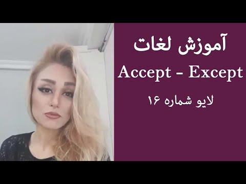 لایو آموزش مکالمه انگلیسی و اصطلاحات پرکاربرد انگلیسی Accept - Except
