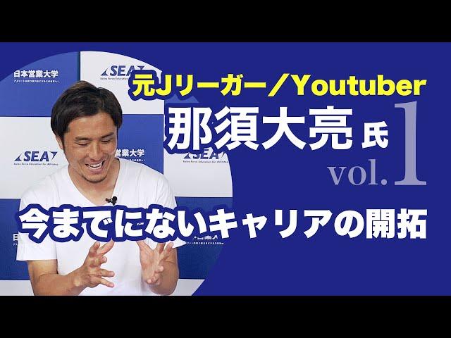 元Jリーガー/Youtuber 那須大亮氏① 【今までにないキャリアの開拓】