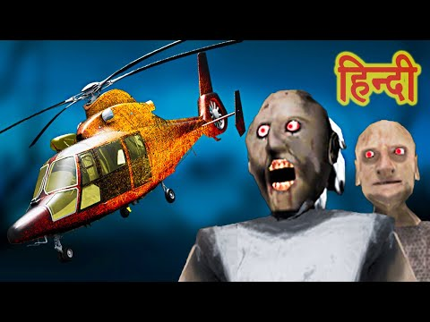 Dada Dadi Ki Helicopter Lekar Bhaga | Granny: Chapter Two