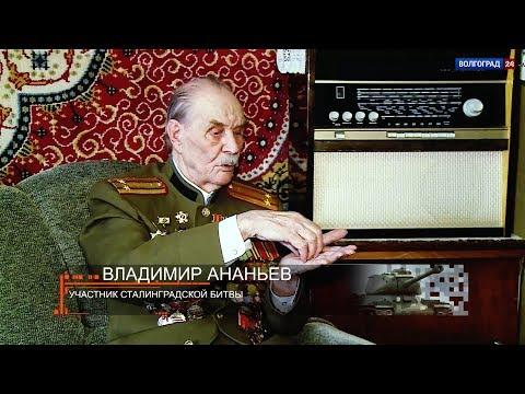 Владимир Ананьев, участник Сталинградской битвы