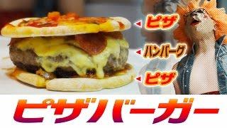 Video 【2000kcal超】巨大ハンバーグをピザで挟んだ怪物フード【ピザバーガー】 MP3, 3GP, MP4, WEBM, AVI, FLV Juli 2018