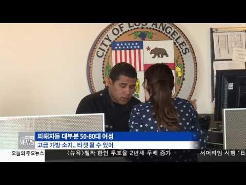 한인사회 소식 3.08.17 KBS America News