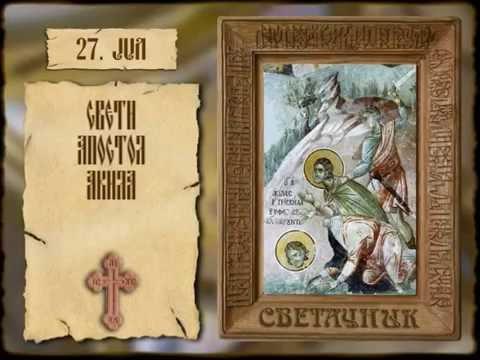 СВЕТАЧНИК 27. ЈУЛ