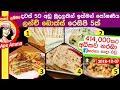 ✔ දවස් 5ට ඉක්මන් පෝෂණීය ලන්ච් බොක්ස් රෙසිපි 5ක් Quick n easy 5 lunchbox recipes by Apé Amma