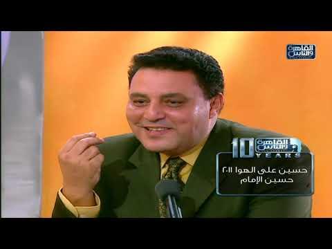"""مقلب حسين الإمام في حسين الشربيني """"على الهوا"""""""