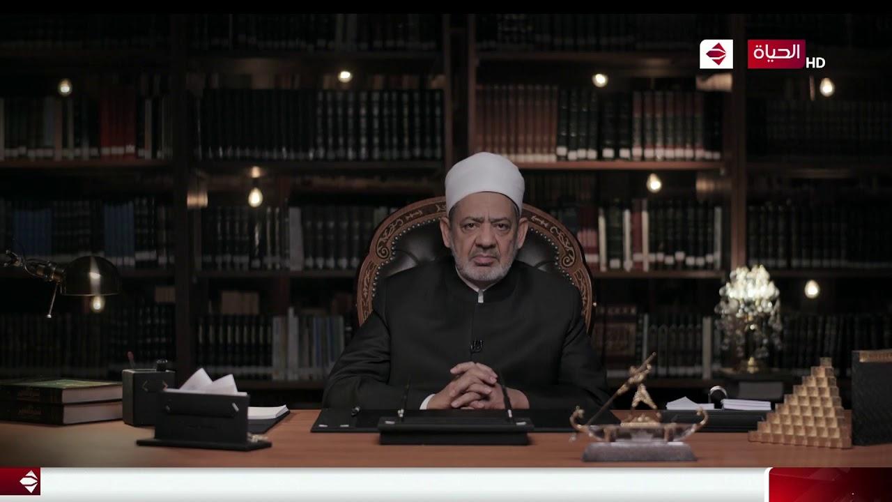 الإمام الطيب - (قيمة العفة) مع فضيلة الإمام د. أحمد الطيب - السبت 9/5/2020 - الحلقة كاملة