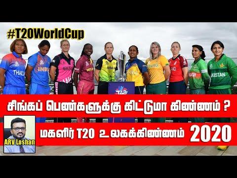 Womens T20 World Cup | மகளிர் T20 உலகக்கிண்ணம் | Sooriyan FM | ARV Loshan