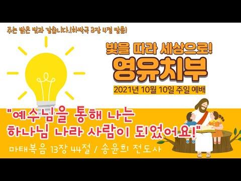 """2021년 10월 10일 차세대온라인예배 - 영유치부 """"예수님을 통해 하나님 나라 사람이 되었어요!"""""""