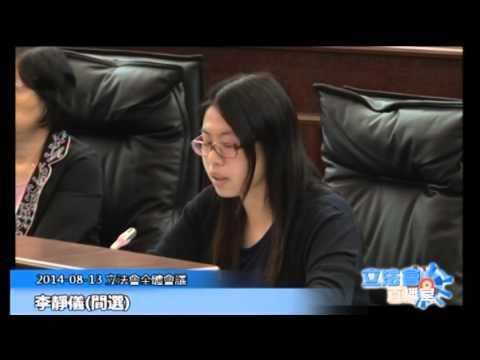 李靜儀立法會全體會議  20140813