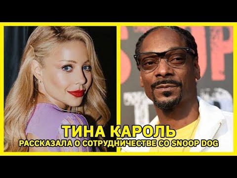 Тина Кароль рассказала детали сотрудничества с рэпером Snoop Dogg