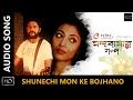 Shunechi Mon Ke Bojhano | Mando Basar Galpo | Full Audio Song | Anupam | Anwesha | Ashok Bhadra