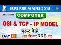 IP Model | जरुर देखें | IBPS RRB Mains 2018 | Day 11 | 2:00 pm