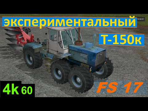T-150k experimental v1.0