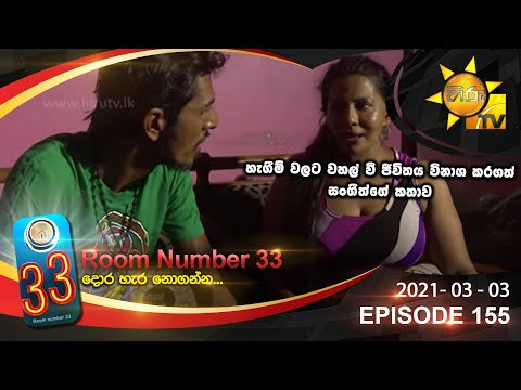 Room Number 33 | Episode 155 | 2021- 03- 03