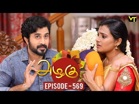 Azhagu - Tamil Serial | அழகு | Episode 569 | Sun TV Serials | 02 Oct 2019 | Revathy | VisionTime
