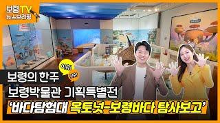 뉴스브리핑 | 보령박물관 기획특별전, '바다탐험대 옥토넛-보령바다 탐험보고'