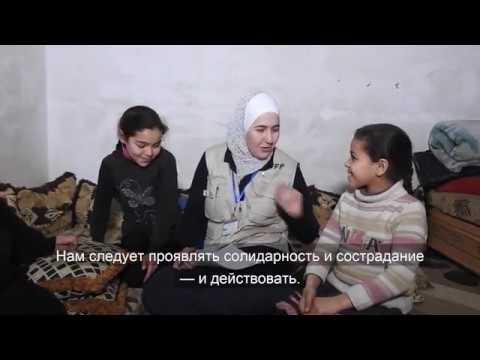 Видеообращение Генерального секретаря по случаю Всемирного дня беженцев