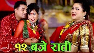 12 Baje Rati by Gopal Nepal GM & Purnakala BC