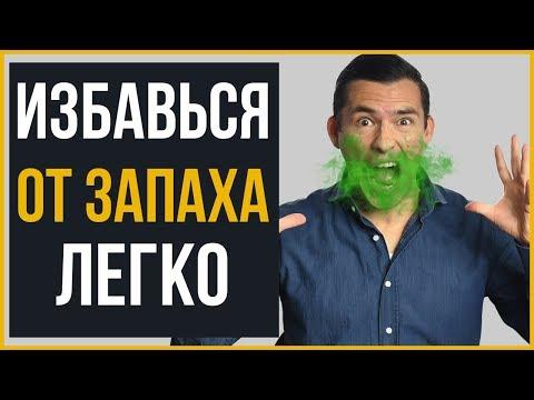 10 Советов Как Избавиться от Запаха изо Рта - DomaVideo.Ru