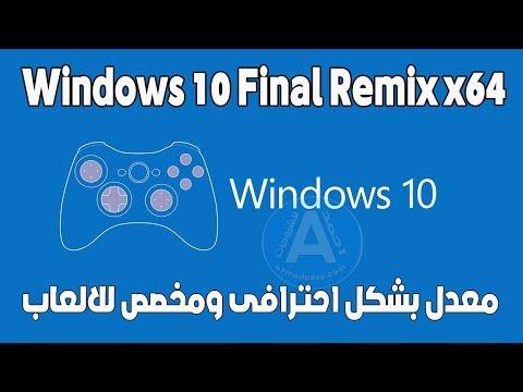 تحميل ويندوز الجمال والثبات والاداء العالى Windows 10 Final Remix x64 معدل بشكل احترافى ومفعل