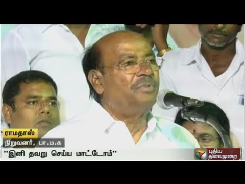 Aligning-with-the-dravidian-parties-during-the-past-a-mistake-says-PMK-leader-Ramadoss