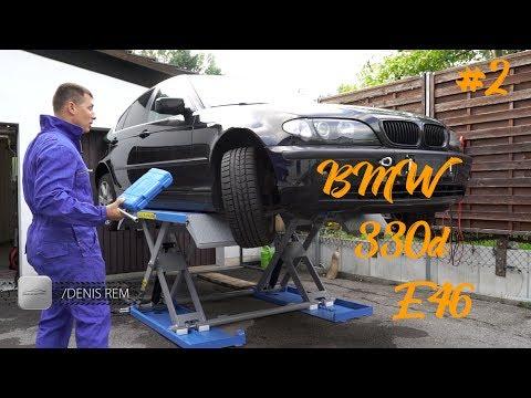 2 часть BMW 330d E46 Начало