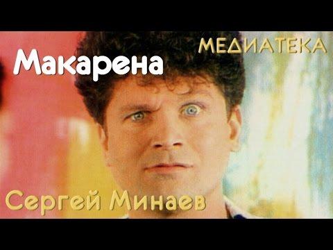 Сергей Минаев - Макарена